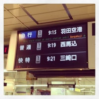 Photo taken at Asakusa Line Oshiage Station (A20) by butakao on 11/22/2013
