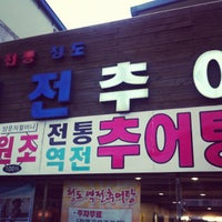 Photo taken at 역전 추어탕 by Chang Wany K. on 9/16/2012