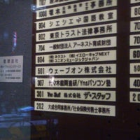 Photo taken at ユニオンミュージックジャパン by 夢原 ぶ. on 3/1/2013
