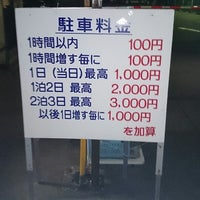 Photo taken at 駅南パーキング by かんむりょ on 2/16/2014