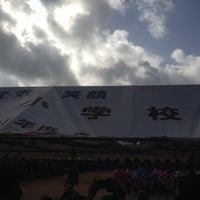 Photo taken at 大山小学校 by Manabu T. on 9/29/2013
