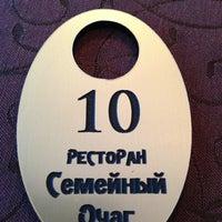 Photo taken at Семейный Очаг by Елена 💋 on 2/3/2013