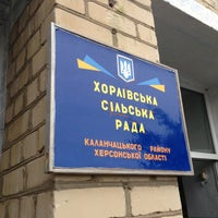 Photo taken at Хорлы Сель-Совет by Vitalii I. on 1/26/2013