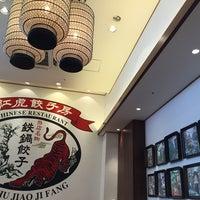 Photo taken at 紅虎餃子房 アクアウォーク大垣店 by nilab on 11/24/2014