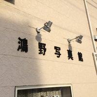 Photo taken at 鴻野写真館 by Yosuke F. on 9/3/2014