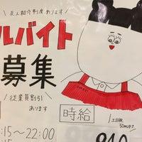 Photo taken at スガキヤ 高槻イオン店 by jyami on 5/13/2017