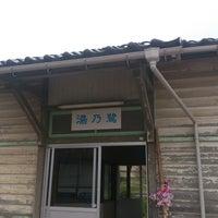 Photo taken at Yunosagi Station by taku k. on 4/20/2013