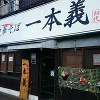 Photo taken at 地鶏中華そば 一本義 by taku k. on 12/6/2015