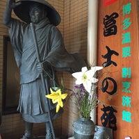 Photo taken at 博多温泉 富士の苑 by Satoshi Y. on 3/24/2015