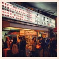 Photo taken at 陳三鼎黑糖青蛙鮮奶創始店 by Chen on 4/12/2013