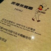 Photo taken at Dickens Restaurant 表哥茶餐廳 by Karina of knittingandpurling.com on 10/13/2013