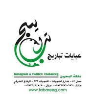 Photo taken at عبايات تباريج by تباريج T. on 2/28/2014