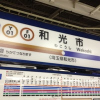 Photo taken at Wakoshi Station by Seiji F. on 6/6/2013
