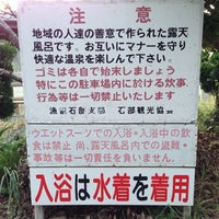 Photo taken at 石部温泉 平六地蔵露天風呂 by shckor on 10/13/2013
