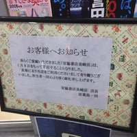 Photo taken at 宮脇書店 長崎店 by two-ack on 12/15/2017