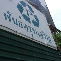 Photo taken at Phankrut Recycle by PATCHA J. on 7/15/2013