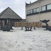 3/17/2018にNata ✈.がИсторическая верфь «Полтава»で撮った写真