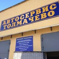 Photo taken at Автосервис Толмачево by Артем on 4/20/2013