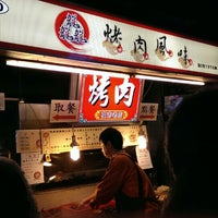 Photo taken at 烤肉風味 by Jax W. on 3/14/2014