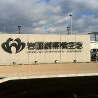 Photo taken at Iwakuni kintaikyo Airport (IWK) by Mike (Arch) A. on 12/1/2012