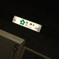 Photo taken at Tenjin Station (K08) by o_no_chang on 11/17/2012