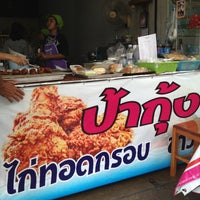 Photo taken at ร้านป้ากุ้ง ไก่ทอดกรอบ by Nu Ying on 7/2/2013