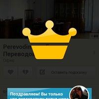 Photo taken at Perevodim.pro by Anton S. on 2/20/2013