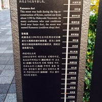 Photo taken at 釜座通(下立売〜三条間) by Klaudios P. on 12/23/2013
