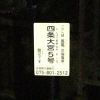 Photo taken at 嵐電 四条大宮5号踏切 by Klaudios P. on 10/1/2013