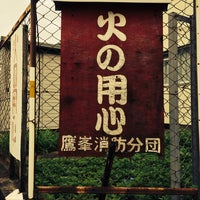 Photo taken at 鷹峯学区 by Klaudios P. on 4/30/2014