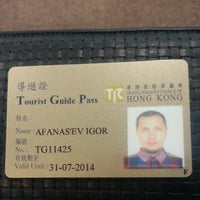Photo taken at Travel Industry Council of Hong Kong 香港旅遊業議會 by Igor A. on 8/19/2013