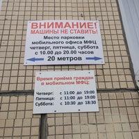 Photo taken at МФЦ (мобильная приемная) by Kirill Z. on 5/16/2015