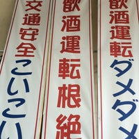 Photo taken at 石川警察署 by Yoshikazu I. on 3/28/2014