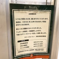 Foto diambil di TULLY'S COFFEE 京急羽田空港駅店 oleh ususi pada 7/25/2017