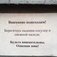 Photo taken at Центр Развития Предпринимательства by Сергей С. on 9/18/2012