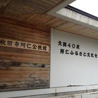 Photo taken at 北秋田市役所 阿仁ふるさと文化センター by Masahiro T. on 7/22/2013