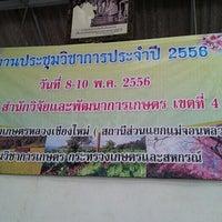 Photo taken at ศูนย์วิจัยเกษตรหลวง เชียงใหม่ by Mam J. on 6/11/2013