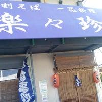 Photo taken at 楽々珍 by Kazuaki K. on 1/7/2014