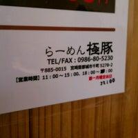 Photo taken at らーめん極豚 by Kazuaki K. on 5/27/2013