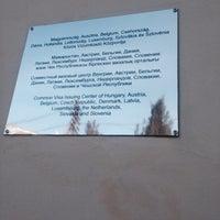 Photo taken at Consulate-General of Hungary / Венгрияның Бас консулдығы / Főkonzulátusa a Magyar Köztársaság by Zhanara I. on 3/6/2014
