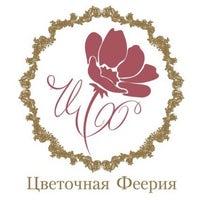 Photo taken at Цветочная феерия by Елизавета В. on 10/6/2014