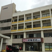Photo taken at 沖縄中国語教室 by takamasa s. on 4/29/2013
