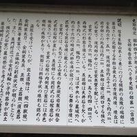 Photo taken at 烏土塚古墳 by K.Watch on 10/6/2012