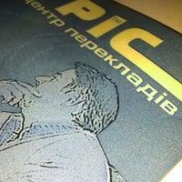 "Photo taken at Центр перекладів ""Тріс"" by Олександр С. on 7/24/2013"