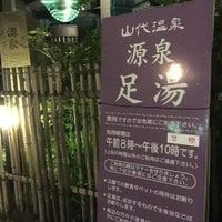 Photo taken at 山代温泉 源泉公園足湯 by saaaachii on 5/15/2016