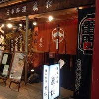 Photo taken at 日本料理 飛松 by Tatsuya A. on 11/7/2013