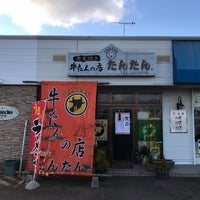 Photo taken at 牛たんの店たんたん by Mr.Tarr on 1/7/2018