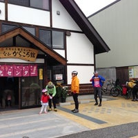 Photo taken at 赤湯温泉観光センター ゆーなびからころ館 by ussy1110 on 11/5/2012