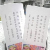 Photo taken at 平針北小学校 by Mori S. on 12/16/2012