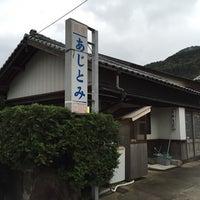 Photo taken at 民宿あじとみ by Shinji S. on 10/21/2014